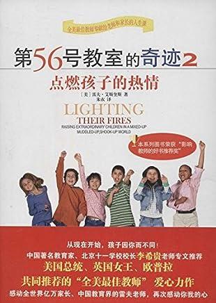 第56号教室的奇迹2:点燃孩子的热情