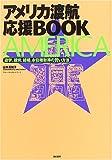 アメリカ渡航応援BOOK―遊学、就労、結婚、永住権取得の賢い方法