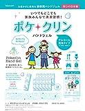 東亜産業 TOAMIT ポケクリン アルコール ハンドジェル 2ml 12包