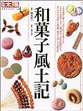和菓子風土記 (別冊太陽―日本のこころ)