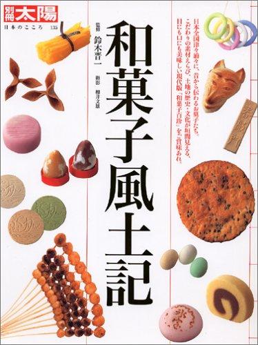 和菓子風土記 (別冊太陽―日本のこころ)の詳細を見る