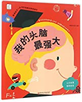 影响孩子一生的自我意识养成绘本:我的头脑最强大