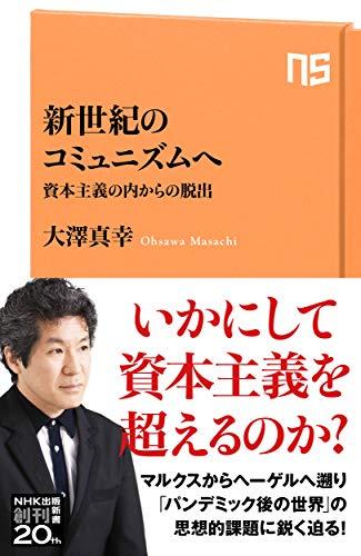 新世紀のコミュニズムへ: 資本主義の内からの脱出 (NHK出版新書 652)