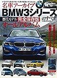 BMW3シリーズのすべて (名車アーカイブ モーターファン別冊)