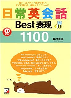 CDB日常英会話Best表現1100 (アスカカルチャー)
