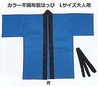 カラー不織布はっぴ Lサイズ 大人用(帯付) 青
