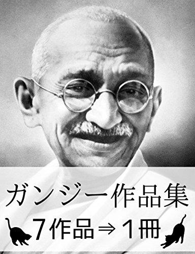 『ガンジー作品集・7作品⇒1冊』の詳細を見る