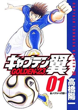 キャプテン翼 GOLDEN-23 1 (ヤングジャンプコミックス)