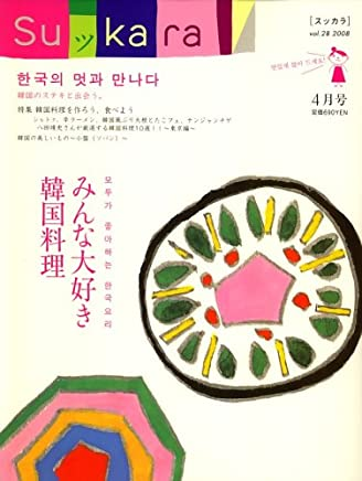 月刊 SuッKara (スッカラ) 2008年 04月号 [雑誌]