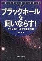 ブラックホールを飼いならす!―ブラックホール天文学応用編 (EINSTEIN SERIES)