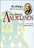 アンデルセン―夢をさがしあてた詩人