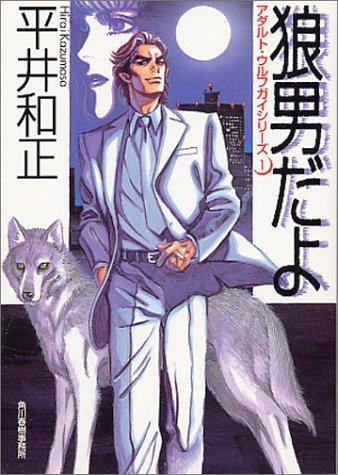 狼男だよ―アダルト・ウルフガイシリーズ〈1〉 (ハルキ文庫)の詳細を見る