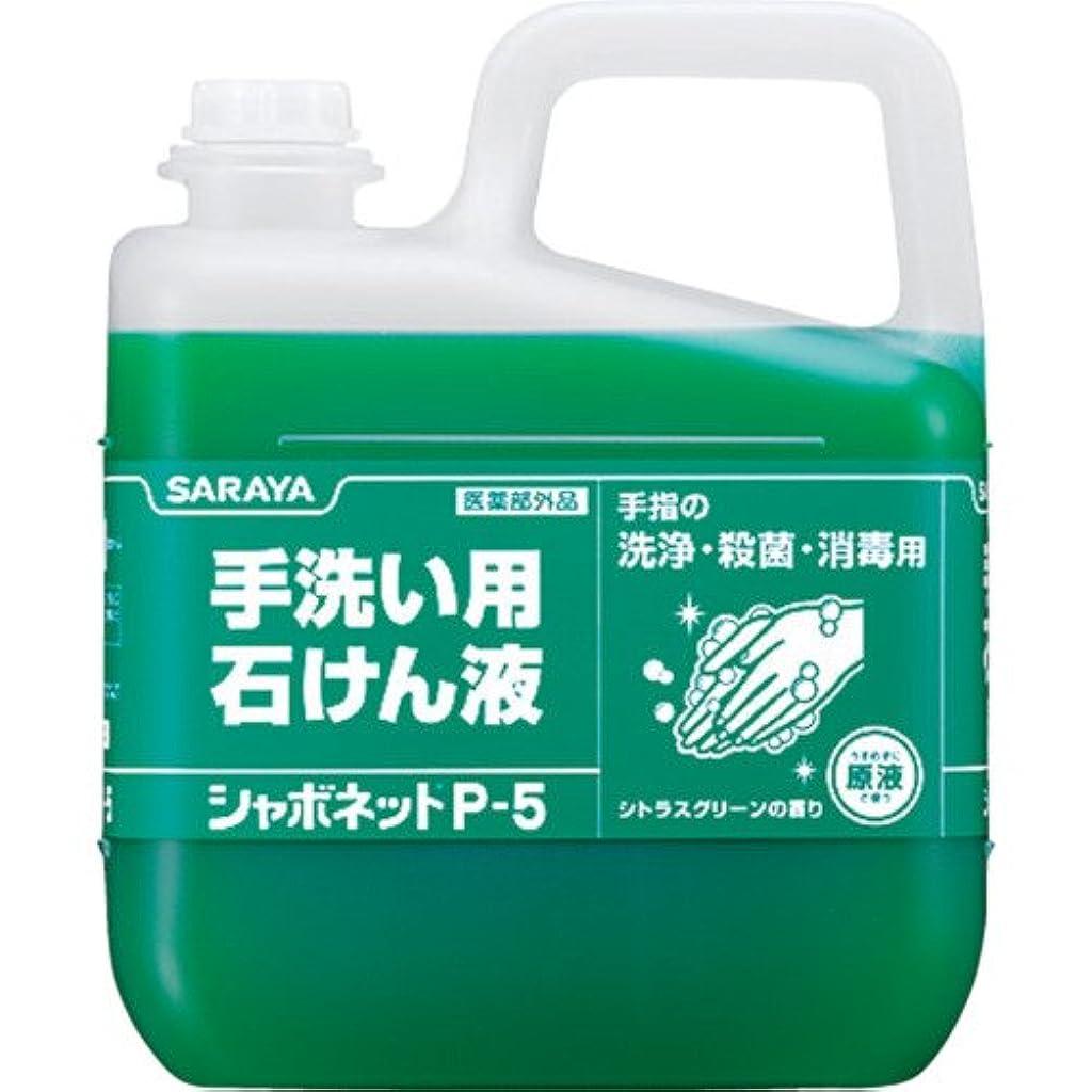 敬なお気に入りノイズサラヤ 手洗い石けん液 シャボネット P-5 業務用 5kg