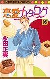 恋愛カタログ 16 (マーガレットコミックス)