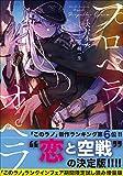 プロペラオペラ【「このラノ」2021ランクイン作品試し読み増量版】 (ガガガ文庫)