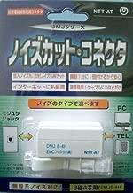 コトヴェール ノイズカットコネクタ 8極4芯無線系ノイズ用 バイオレット DMJ8-4H(V)