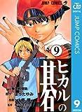 ヒカルの碁 9 (ジャンプコミックスDIGITAL)