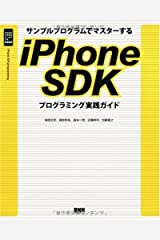 サンプルプログラムでマスターする iPhone SDKプログラミング実践ガイド 単行本