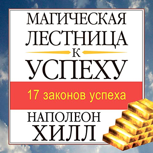 Couverture de Магическая лестница к успеху [Magic Ladder to Success]