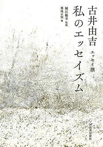 私のエッセイズム: 古井由吉エッセイ撰