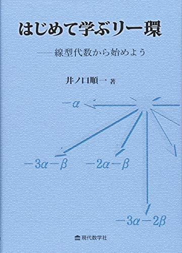 はじめて学ぶリー環―線型代数から始めよう