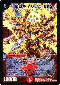 デュエルマスターズ 【神羅ライジング・NEX】【スーパーレア】 DM33-S4-SR ≪神化編 第2弾 ライジング・ドラゴン 収録≫
