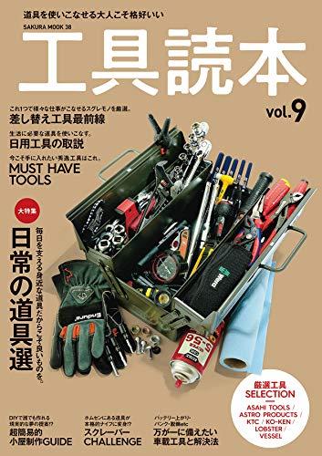 工具読本vol.9 (サクラBooks)