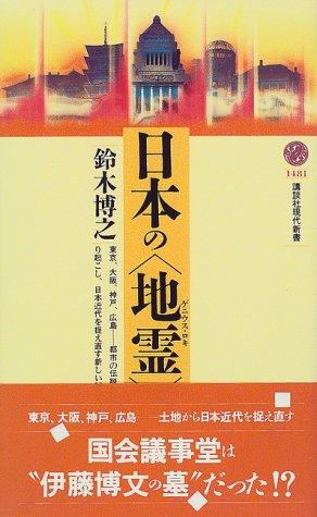 """日本の""""地霊""""(ゲニウス・ロキ) (講談社現代新書)"""