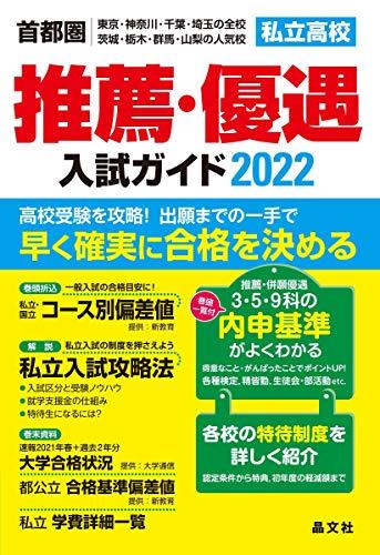 首都圏私立高校推薦・優遇入試ガイド2022年度用