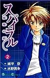 スパイラル―推理の絆 (2) (ガンガンコミックス)