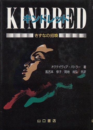キンドレッド―きずなの招喚