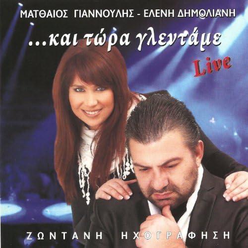 Matthaios Giannoulis & Eleni Dimoliani
