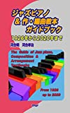The Guide of jazz piano Composition and Arrangement Textbook: From 1926 up to 2020 (Japanese Edition)