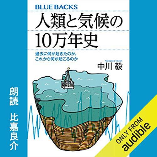 『人類と気候の10万年史』のカバーアート