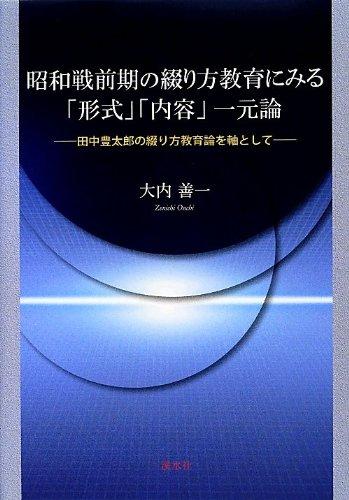 昭和戦前期の綴り方教育にみる「形式」「内容」一元論―田中豊太郎の綴り方教育論を軸として