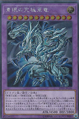 遊戯王 20TH-JPC00 青眼の究極亜竜 (日本語版 シークレットレア) 20th ANNIVERSARY LEGEND COLLECTION