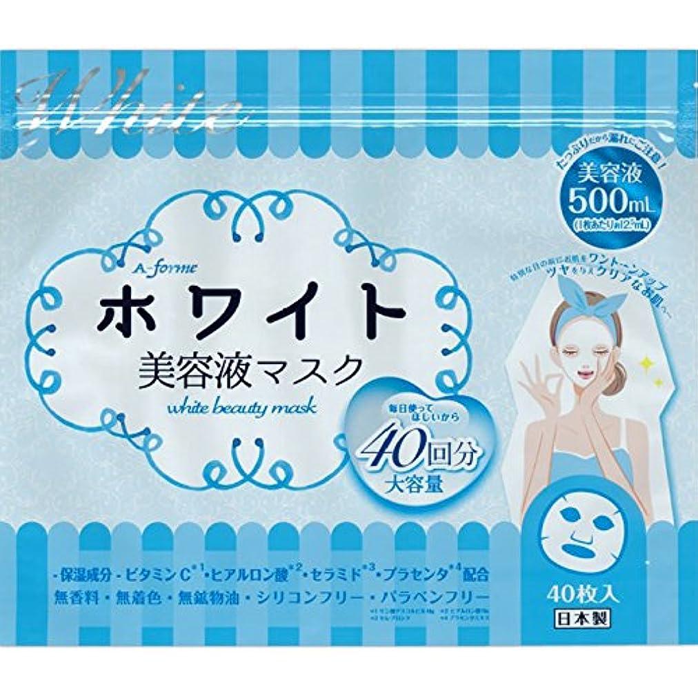 受け皿相談残り物エーフォルム ホワイト美容液マスク40枚×4