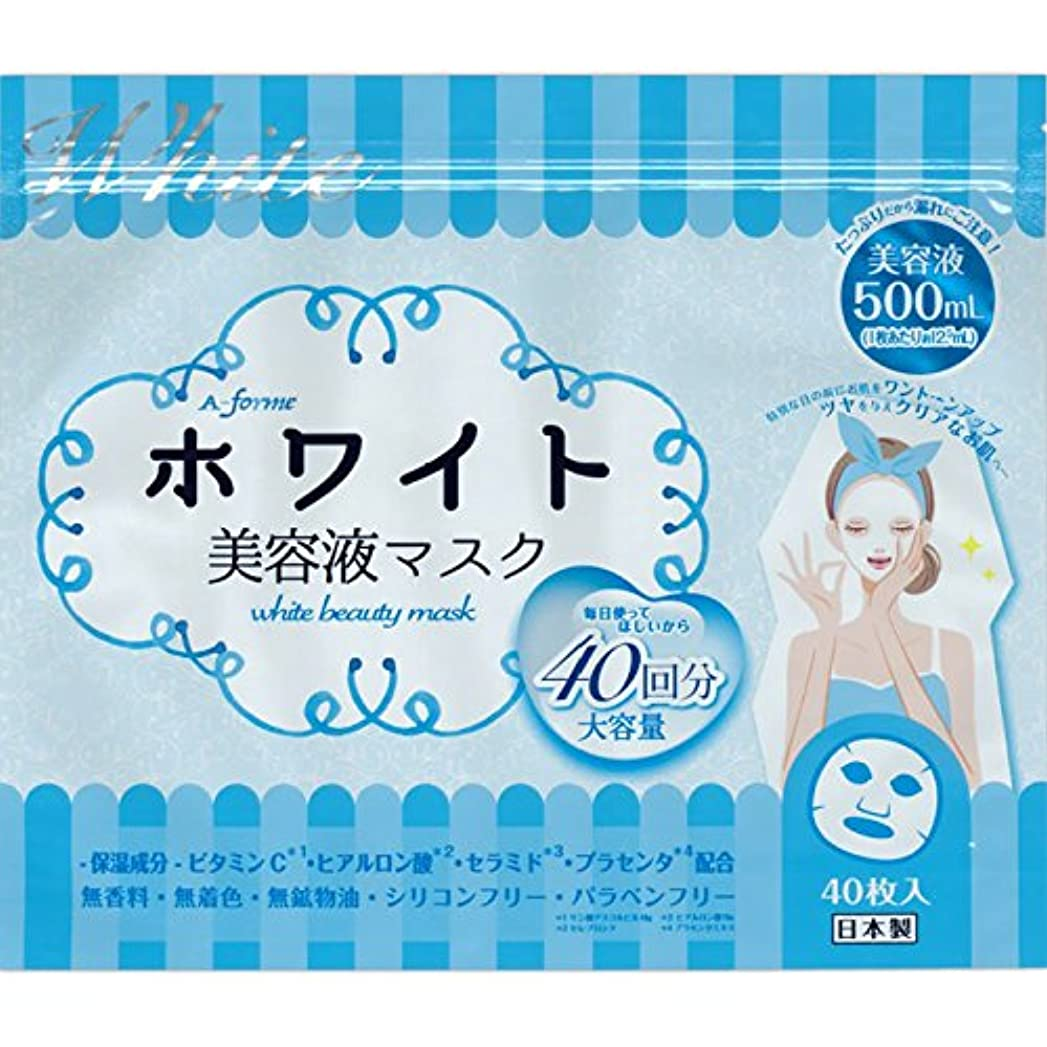 スタジオ錫航空便エーフォルム ホワイト美容液マスク40枚×5