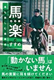 馬楽(ばがく)のすすめ~馬も楽しむ乗馬術