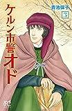 ケルン市警オド 3 (プリンセスコミックス)