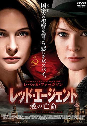 レッド・エージェント 愛の亡命 [DVD]