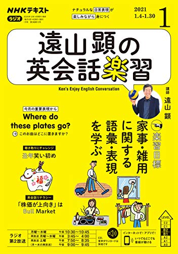 NHKラジオ 遠山顕の英会話楽習 2021年 1月号 [雑誌] (NHKテキスト)