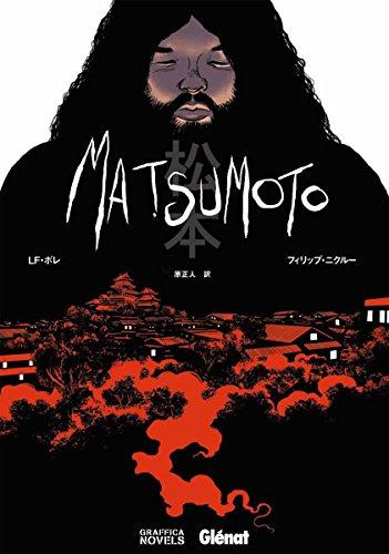 MATSUMOTO (G-NOVELS)
