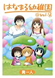 はなまる幼稚園 8巻 (デジタル版ヤングガンガンコミックス)