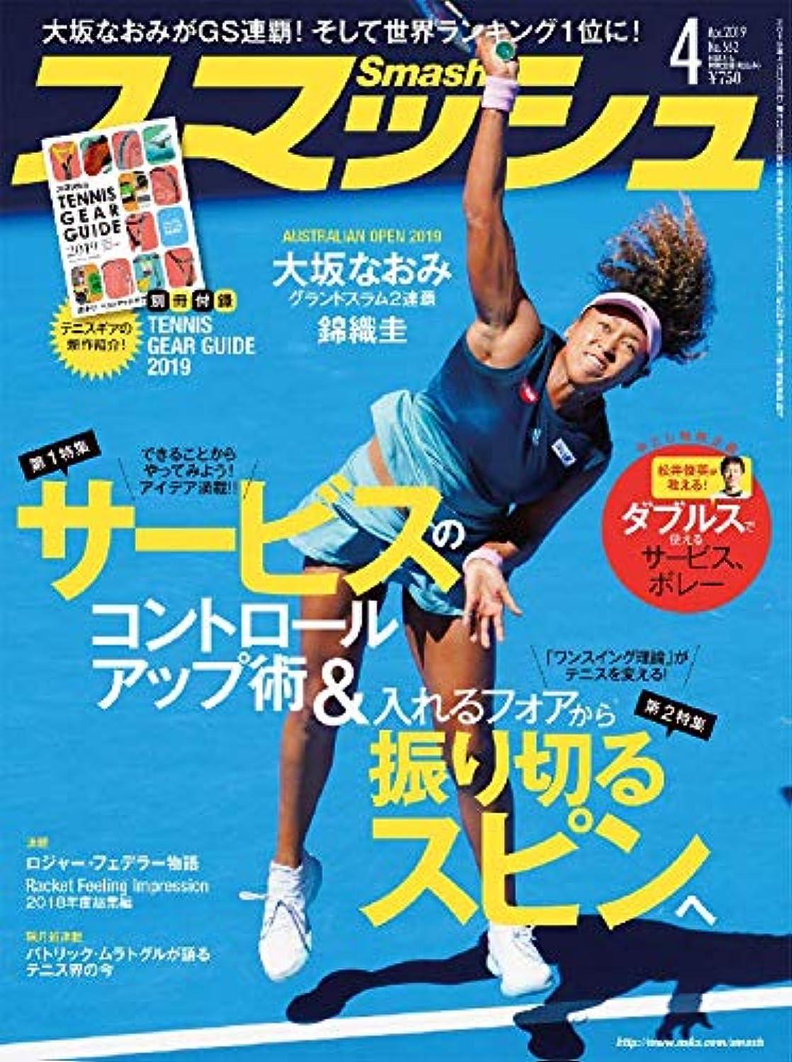 発音休み反動スマッシュ 2019年4月号