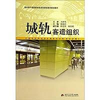 City rail passenger organization(Chinese Edition)