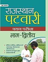 Rajasthan Patwari Chayan Pariksha Bhag?Dwitiya (hindi)
