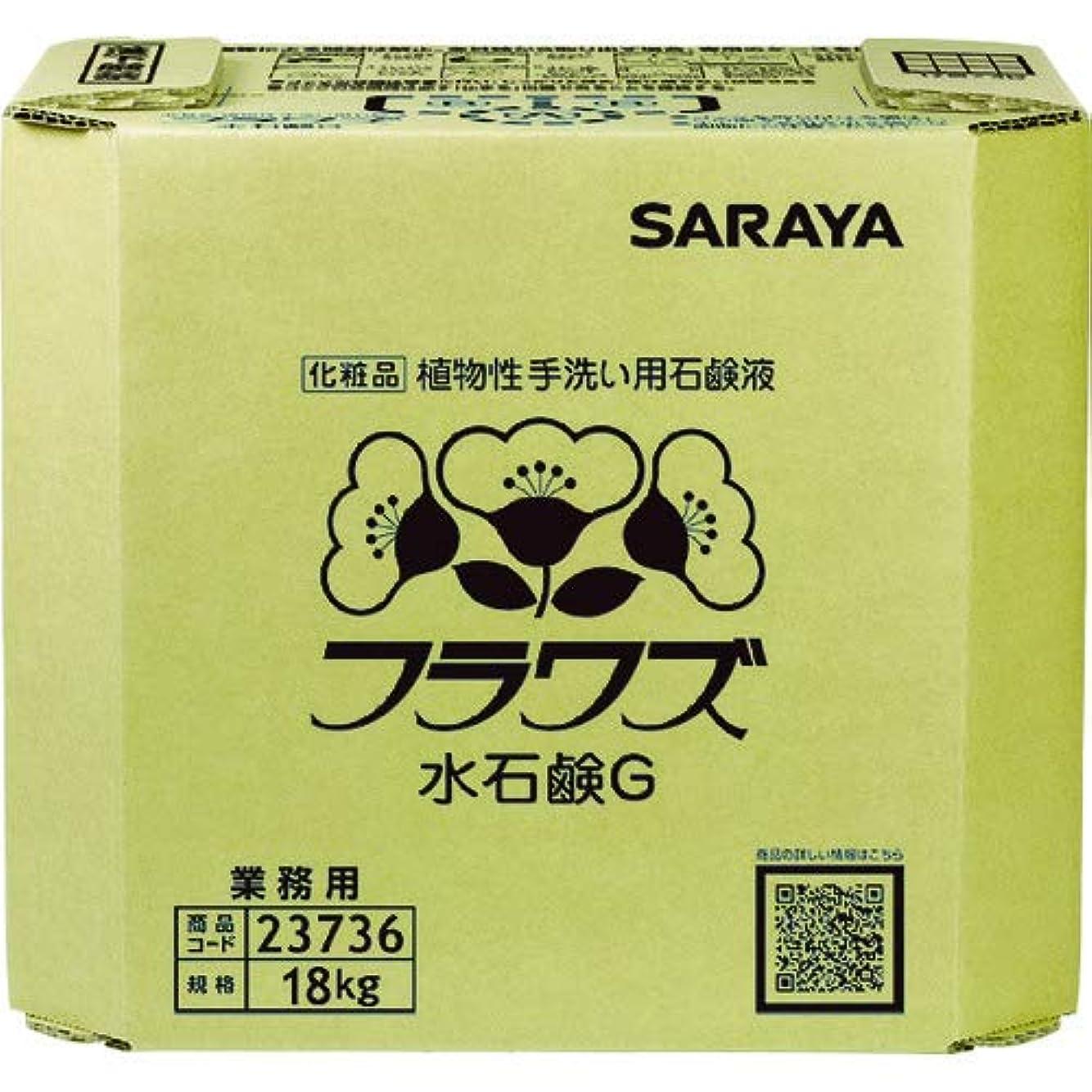 サドル集団従うサラヤ 手洗い用石けん液 フラワズ水石鹸G 18kg