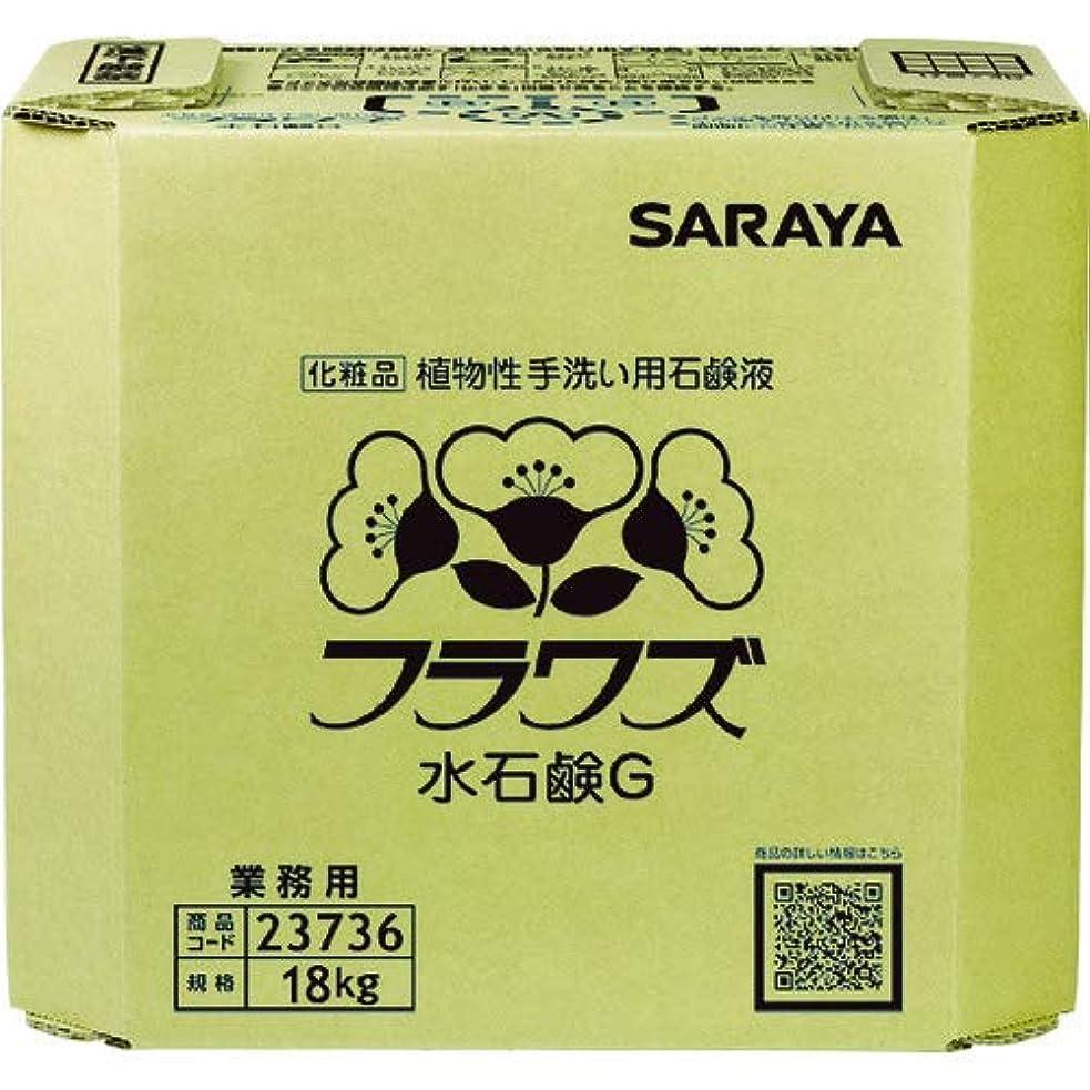 傾くピルファー蓄積するサラヤ 手洗い用石けん液 フラワズ水石鹸G 18kg