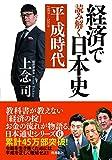 経済で読み解く日本史6 平成時代
